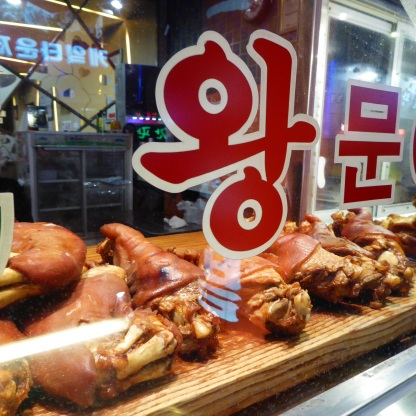 Busan Pigs Feet Alley Shop